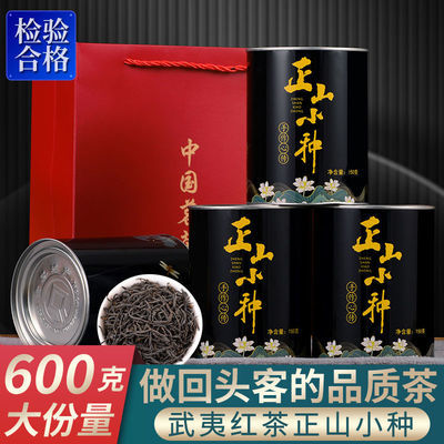 正山小种武夷红茶桐木关金骏眉茶叶养胃蜜香型散装礼盒装罐装