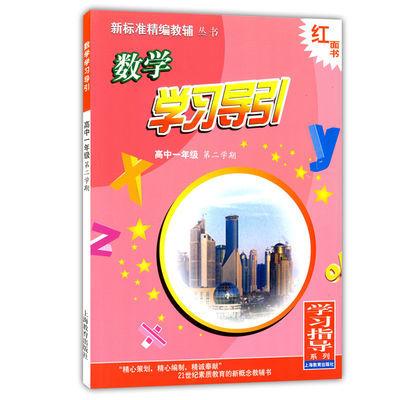 数学学习导引 高一年级第二学期/高一下 正版 红面书  上海教育出