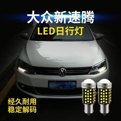 大众12-18款新速腾LED日行灯夏朗尚酷改装专用全系解码聚光透镜