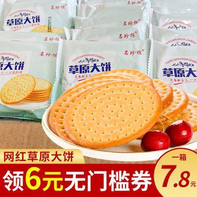【网红草原大饼】名珍探草原大饼牛奶味早餐饼干休闲零食礼包整箱