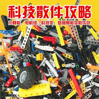 兼容乐高零件齿轮科技积木散件小颗粒机械配件拼插积木散装件称斤