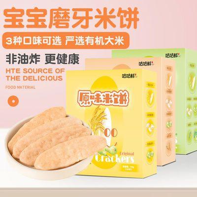 宝宝米饼零食营养有机大米磨牙饼干无添加非油炸不上火健康零食