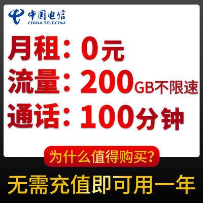电信流量卡无限流量4g移动手机卡0月租联通大王卡纯上网卡不限速