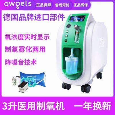 德国欧格斯3L升医用级制氧机家用吸氧机老人医用氧气机孕妇制氧机