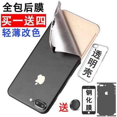 苹果6S全包后膜6plus背膜彩膜贴纸iPhone11冰膜7手机改色膜全身贴