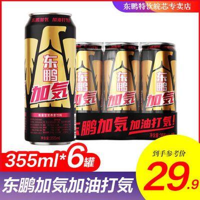 东鹏新品(EASTROC) 东鹏加気能量型营养素饮料355ml*6罐多规格
