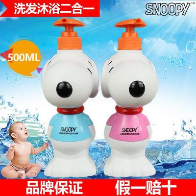 史努比婴幼儿童宝宝洗发沐浴二合一500ml新生儿洗澡沐浴 水露正品