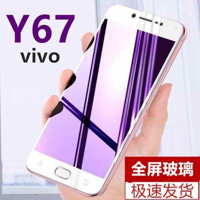 vivoy67防摔钢化膜y67/y67a/y67L全屏玻璃蓝光手机保护贴膜vovo