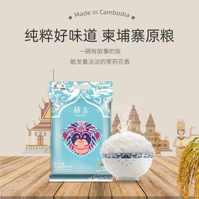柬埔寨茉莉香米4斤真空大米2kg炒饭米籼米长粒香大米包邮批发【9月27日发完】