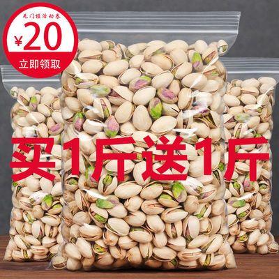 大颗粒原味开心果净重1斤2斤5斤原味盐焗袋装250g干果零食批发