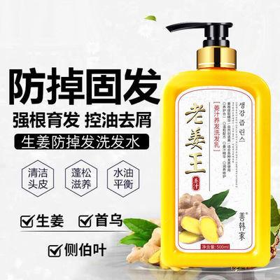 老姜王草本植物防掉发生发增发除螨洗发水生姜滋养控油去屑洗发水