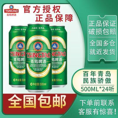 【青岛经典啤酒】整箱装 500ml*24罐 经典10度 联系客服有惊喜!