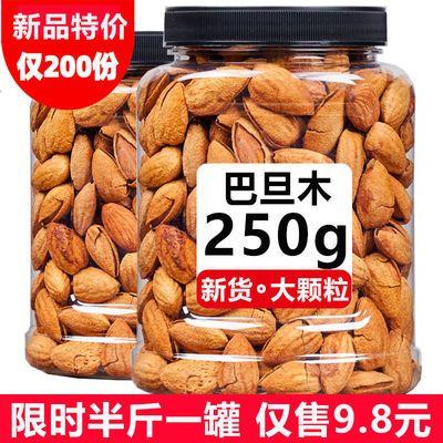 新货巴旦木净重1斤2斤奶油味杏仁250g50g坚果干果零食坚果批发