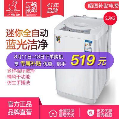 小鸭5.2/7/8/9公斤全自动波轮洗衣机 小型宿舍租房洗衣机
