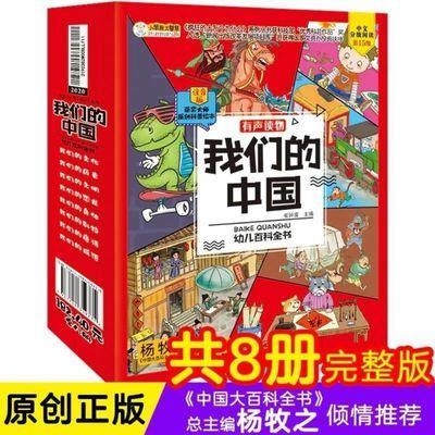 我们的中国全8册注音版幼儿百科全书有声读物我们的历史文明唐诗【9月23日发完】