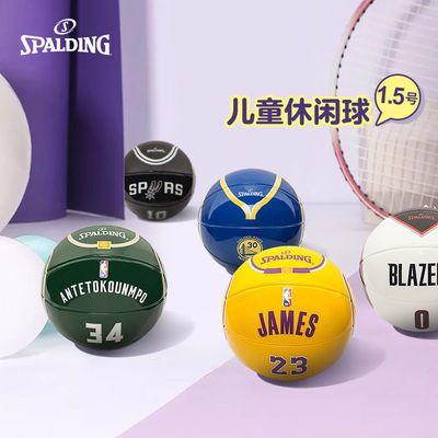 【官方正品】斯伯丁NBA明星纪念篮球幼童玩具皮球1.5号软皮篮球