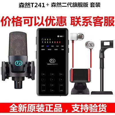 森然播吧二代旗舰版声卡套装手机通用快手抖音户外直播专用设备全