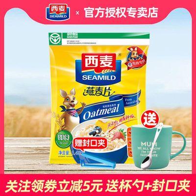 西麦纯燕麦片1480g袋装原味即食营养早餐免煮冲饮早餐不添加蔗糖