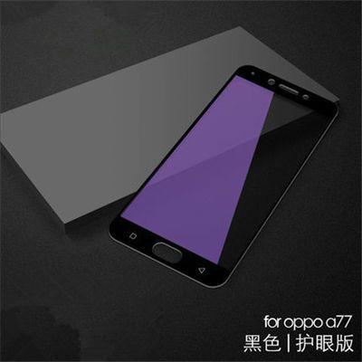 新品oppoA77钢化膜a77m a77t手机全屏覆盖护眼抗蓝光防爆保护紫光