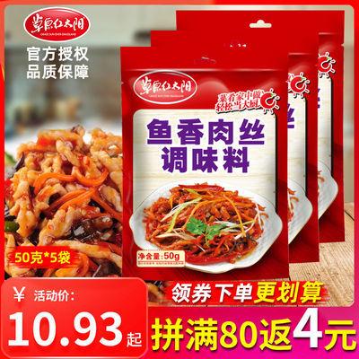 草原红太阳鱼香肉丝调料50g*5袋家用烧菜炒菜川鱼香茄子配方商用