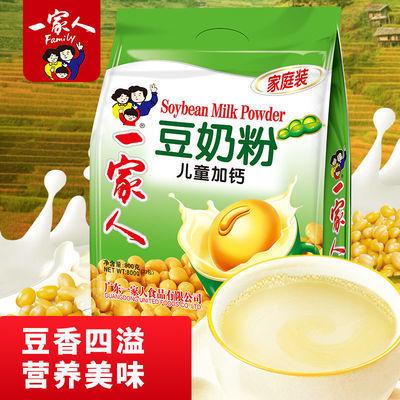 一家人儿童加钙豆奶粉800g营养早餐食品豆浆速溶袋装牛奶加钙豆奶