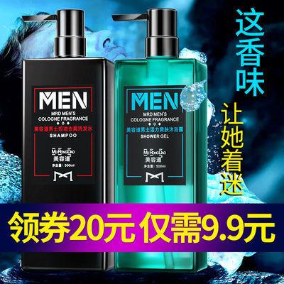 沐浴露正品男士古龙香水持久留香去屑控油清爽洗发水沐浴乳液套装
