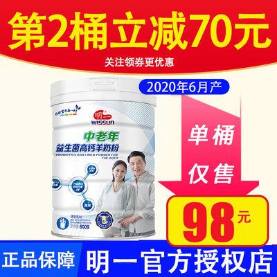 明一中老年益生菌高钙高铁营养羊奶粉800g不含蔗糖男女士营养奶粉