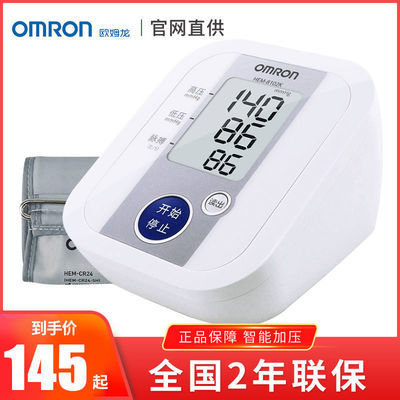 欧姆龙电子血压计8102K臂式全自动家用精准测血压仪器高血压测量