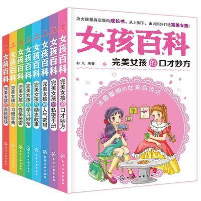 女孩百科全8册青春期必看叛逆初中生教育读物小学生课外阅读书籍