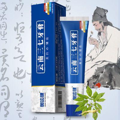 【正品】云南三七牙膏美白去黄清新口气牙膏艾草云南植物牙膏批发
