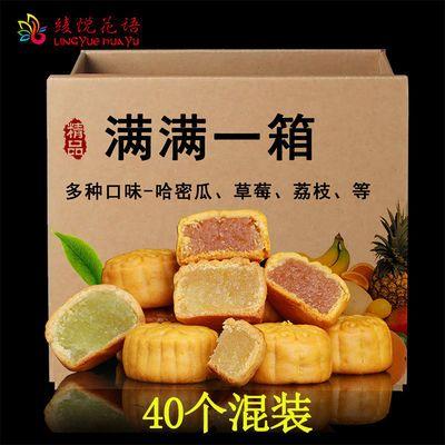 绫悦花语云南月饼水果味大个批发价五仁小月饼散装多口味早点零食