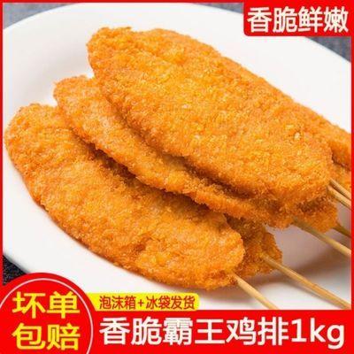 霸王鸡排25串鸡排批发鸡米花鸡柳炸鸡块鸡翅生鲜番茄酱500克包邮