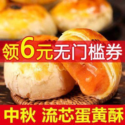 正宗雪媚娘蛋黄酥网红零食代餐麻薯早餐非海鸭蛋糕点点心零食批发