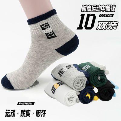 【5/10双夏季男袜】袜子男中筒运动袜男士防臭袜子吸汗透气男短袜