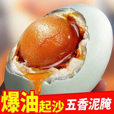 【五香流油】泥腌熟咸鸭蛋真空包装咸鸭蛋正宗流油河南特产