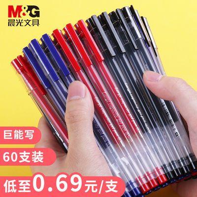 68753/晨光巨能写中性笔全针管签字水笔0.5笔芯黑蓝红笔考试神器网红笔