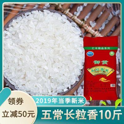 五常长粒香大米10斤东北大米20斤50斤2019年新米五常稻花香