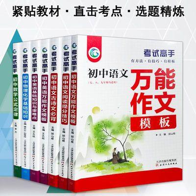 考试高手初中语文万能作文英语重难点数学理化公式定律中考必备