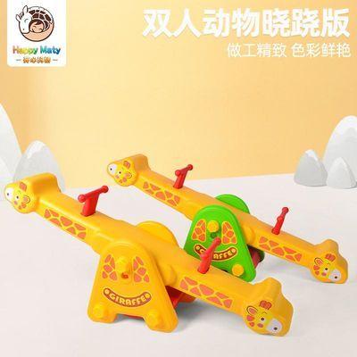 儿童双人翘翘板宝宝室内摇马幼儿园塑料跷跷板户外游乐园家用玩具