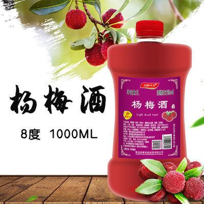 杨梅酒低度女士水果酒红酒甜酒自酿果酒梅子酒8度1L/桶多规格可选