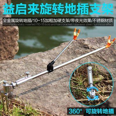 【特价】益启来 台钓鱼竿支架不锈钢万向炮台伸缩地插架杆渔具钓