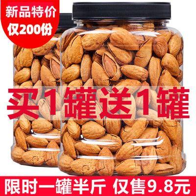薄壳巴旦木净重1斤2斤新货杏仁巴达木250g50g坚果干果孕妇零食