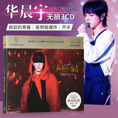 正版华晨宇专辑cd碟片华语热门流行歌曲无损黑胶唱片汽车载CD光盘