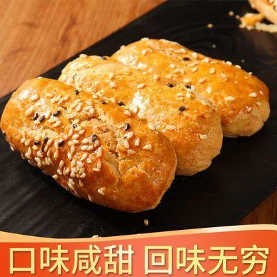 【领券减20】零食糕点牛舌饼椒盐瓦底酥饼烧饼咸味饼干低糖3-1斤