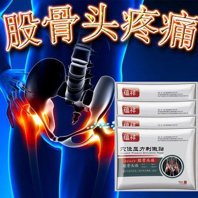 股骨头坏死冷敷贴特效缺血性髋关节无菌性炎症坐骨神经痛积液髌骨