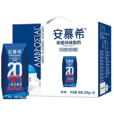 【特价】5月新货 伊利牛奶 安慕希酸奶原味205g*24瓶/提整箱