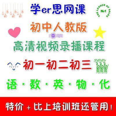初中语文英语数学视频教学全套网课初一人教版录播课