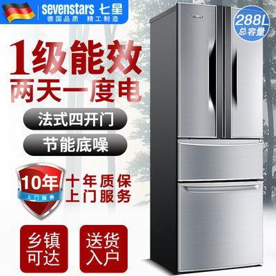 SEVEN STARS/七星 BCD-288BV4法式多门冰箱家用节能双门三门四门