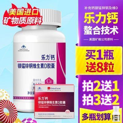【拍2送1】乐力钙多种矿物质维生素D胶囊60粒钙片中老年成人补钙