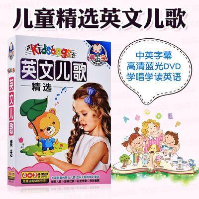 正版幼儿童少儿英语启蒙光盘英文儿歌早教dvd碟片动画片学习教材